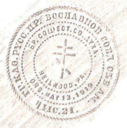 Seal used by the local Greek Orthodox insurance provider